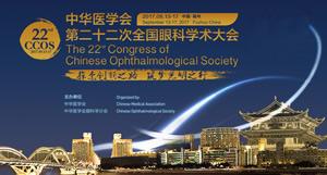 2017全国眼科年会