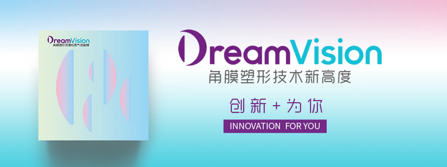 DreamVision角膜塑形镜