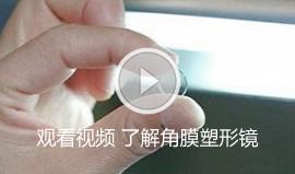 角膜塑形镜摘戴视频
